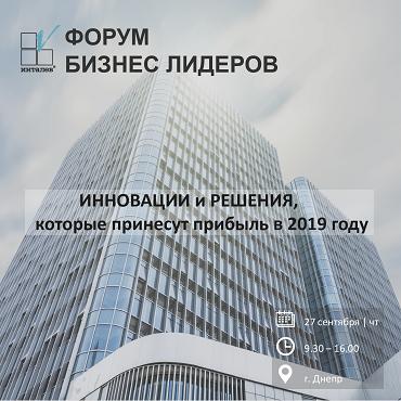 Форум бизнес-лидеров