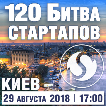 120 битва стартапов Киев