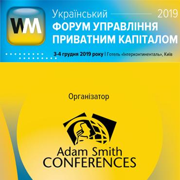 Український Форум Управління Приватним Капіталом