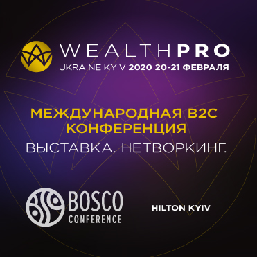 WealthPro Ukraine Kyiv 2020