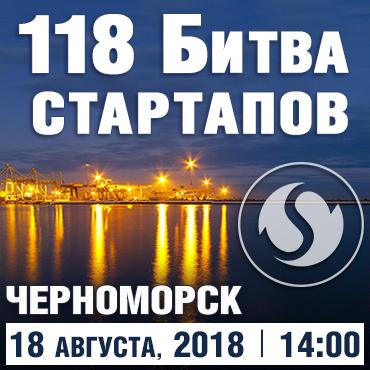 StartupChernomorsk