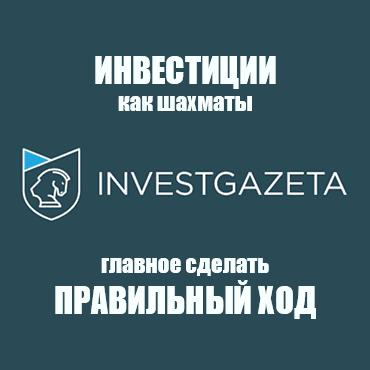 Реклама Investgazeta.info