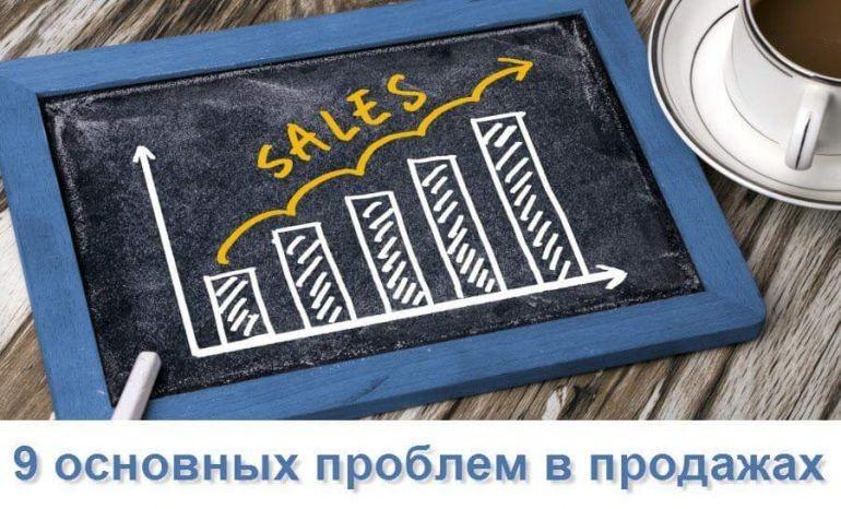 ТОП-9 основных проблем в отделе продаж