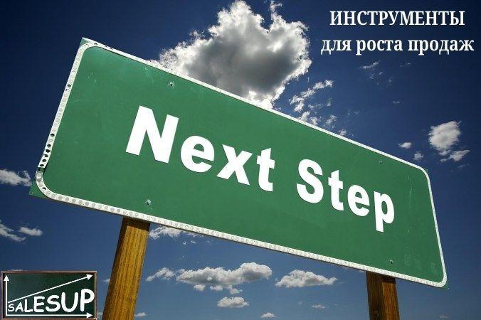 Подведение итогов и следующий шаг