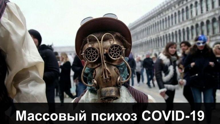 Массовый психоз COVID-19