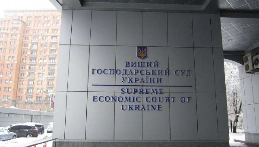 Через сайт iGov теперь можно подавать документы в Высший Хозяйственный Суд Украины